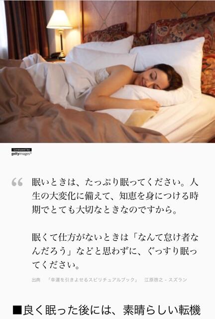 無性に眠い…