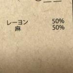 1枚で30%オフ2枚でさらに20%オフ!これってお得??