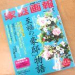 新しい雑誌を入れました!