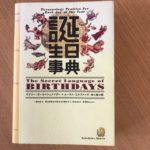 誕生日辞典と誕生日大全の本が人気です(≧∇≦)