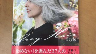 パリマダムのグレイヘア