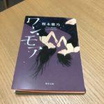 初読書は直木賞作家さんのやつー!