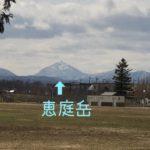 恵庭岳を見ながらお散歩