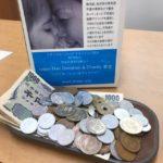 ご報告!!募金箱のお金を送金して来ました!