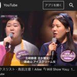 鳥肌立つーー!(≧∀≦)素人さんの歌が上手すぎるーー!!