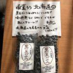 来たー!!黒豆バニラ(≧∀≦)