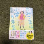 『かみさまは小学5年生』を読んで見た!