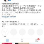 Instagramを見て来てくれました!(≧∇≦)