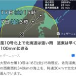 台風10号!