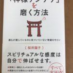 櫻井識子さんの本に書いてあったから…