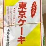 東京ケーキが来たーーー!!(≧∇≦)