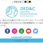 ヘアドネーションの大切なお知らせ!!