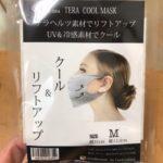 リフトアップするマスク(≧∀≦)