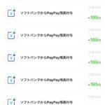 PayPayデビュー(≧∀≦)