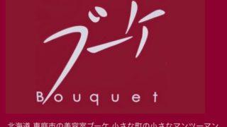 ブログ復活!!(≧∇≦)
